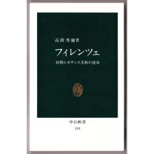 フィレンツェ (高階秀爾/中公新書)|bontoban