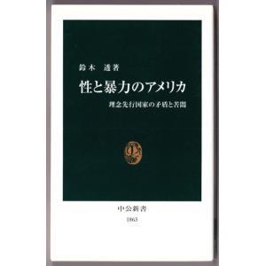 性と暴力のアメリカ (鈴木透/中公新書)|bontoban