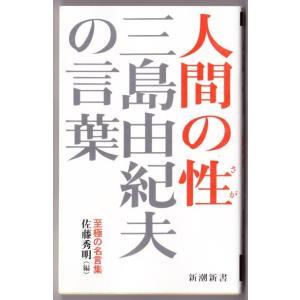 三島由紀夫の言葉 人間の性 (佐藤秀明・編/新潮新書)|bontoban