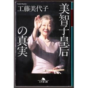 美智子皇后の真実 (工藤美代子/幻冬舎文庫) bontoban