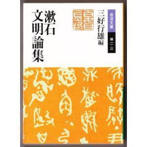 漱石文明論集 (夏目漱石/三好行雄・編/岩波文庫) bontoban