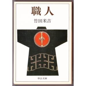 職人 (竹田米吉/中公文庫)|bontoban