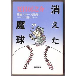 消えた魔球 (夏目房之介/新潮文庫)|bontoban