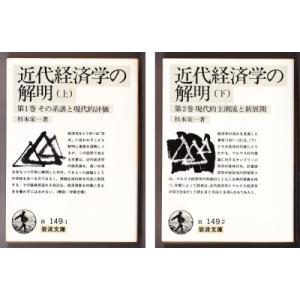 近代経済学の解明 上・下 (杉本栄一/岩波文庫) bontoban