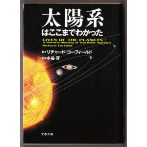 太陽系はここまでわかった (リチャード・コーフィールド/水谷淳・訳/文春文庫)|bontoban