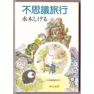 不思議旅行 (水木しげる/中公文庫)|bontoban