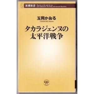 タカラジェンヌの太平洋戦争 (玉岡かおる/新潮新書)|bontoban