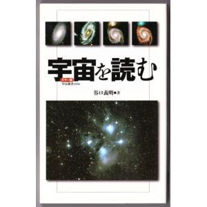 カラー版 宇宙を読む (谷口義明/中公新書)|bontoban