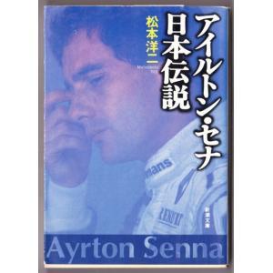 アイルトン・セナ 日本伝説 (松本洋二/新潮文庫) bontoban