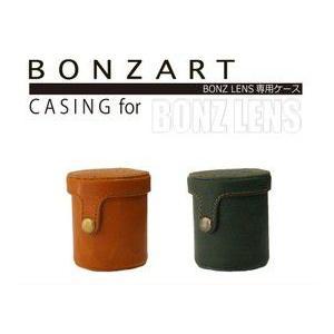 レンズケース BONZART ボンズレンズ専用ケース bonz