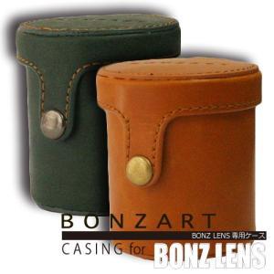 レンズケース BONZART レンズケース bonz