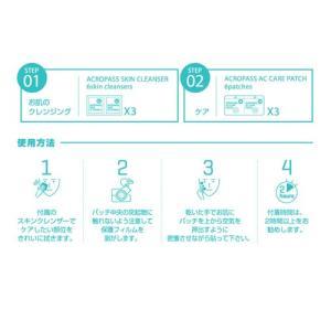 RAPHAS JAPAN アクロパス エーシーケアー acropass AC care 3箱セット ニキビケア|bonz|04