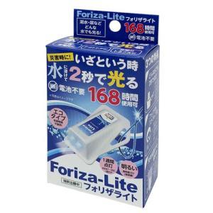 フォリザライト Foriza-Lite  LEDライト  電池不要 168時間点灯 日テレ ポシュレ 緊急用ライト|bonz|10
