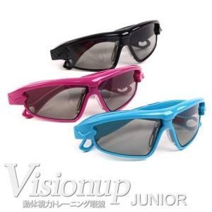 動体視力 トレーニング メガネ 子ども用 Visionup Junior ヴィジョナップ ジュニア Primary プライマリー 【トクサンTV で紹介されました】