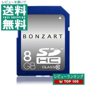 SDカード 8GB SDHC CLASS10 BONZART 永久保証付き