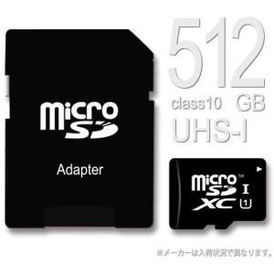 マイクロSDカード 512GB アダプター付き ノーブランド microSDXC class10 U...