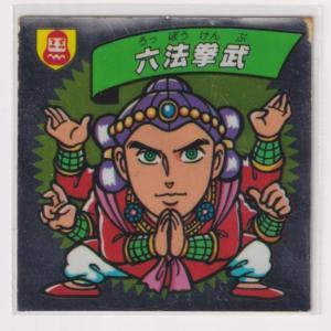 謎のジパング伝説 1弾 大09 六法拳武|bonzintei