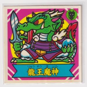 謎のジパング伝説 1弾 地05 龍王魔神|bonzintei