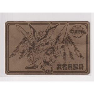 新SD戦国伝 七人の超将軍編 武者飛駆鳥 サマーキャンペーン記念カード カードダス|bonzintei