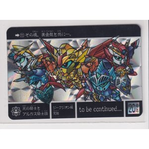 カードダス SDガンダム外伝 コンプリートボックス Vol.2 新規カード 光の騎士とアルガス騎士団|bonzintei