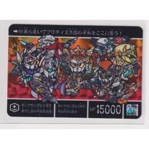 カードダス SDガンダム外伝 コンプリートボックス Vol.3 新規カード  キングガンダム1世と在りし日の円卓騎士団|bonzintei