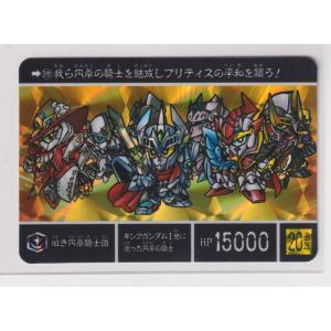 カードダス SDガンダム外伝 コンプリートボックス Vol.4 新規カード 旧き円卓騎士団 bonzintei