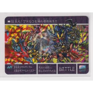 カードダス SDガンダム外伝 Pコンプリートボックス ナイトガンダム物語 新規カード 聖竜騎士ゼロガンダム 幻魔皇帝アサルトバスター|bonzintei