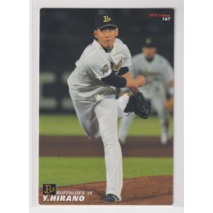 2012プロ野球チップス第3弾 167 平野佳寿(オリックス) |bonzintei