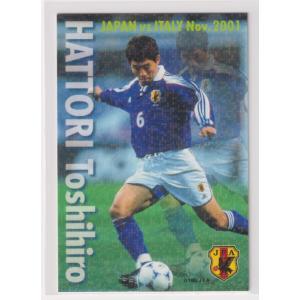 サッカー日本代表チームチップス2002第1弾 IN-03 服部 年宏 DF ジュビロ磐田|bonzintei