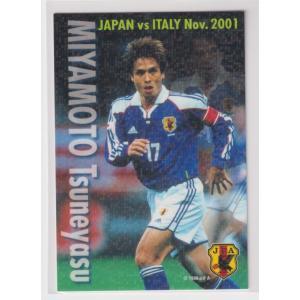 サッカー日本代表チームチップス2002第1弾 IN-05 宮本 恒靖 DF ガンバ大阪|bonzintei