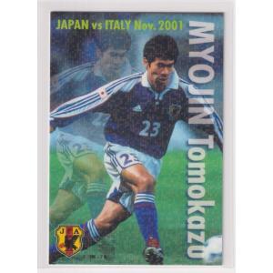 サッカー日本代表チームチップス2002第1弾 IN-12 明神 智和 MF 柏レイソル|bonzintei