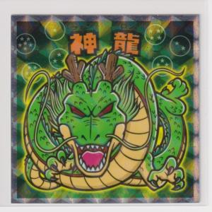 ドラゴンボールマンチョコZ Z-20 神龍|bonzintei