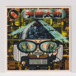 商品は画像に写っているものになりますので、画像にて状態確認お願いします。 ビックリマン2000 第1...