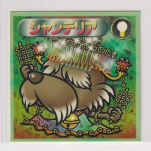 ビックリマン2000 第5弾P1 聖守 シャンテリア (画像あり)|bonzintei