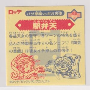 ビックリマン2000 第5弾P1 聖守 駅弁天 (画像あり) bonzintei 02