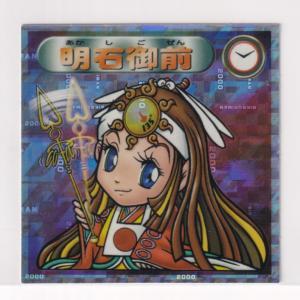 ビックリマン2000 第5弾P1 聖守 明石御前 (画像あり)|bonzintei