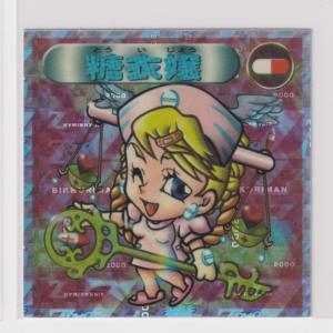 ビックリマン2000 第5弾P1 聖守 糖衣嬢 (画像あり)|bonzintei