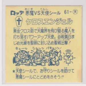 ビックリマン チョコ版 美品  第06弾 天使 061 クロスエンジェル (画像あり)|bonzintei|02