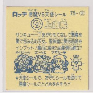ビックリマン チョコ版 極美品  第07弾 天使 075 上御殿 (画像あり)|bonzintei|02