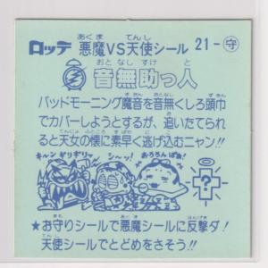 ビックリマン チョコ版 極美品  第02弾 お守り 021 音無助っ人 (画像あり)|bonzintei|02