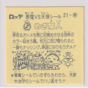 ビックリマン チョコ版 極美品  第02弾 悪魔 021 めざ魔人 (画像あり)|bonzintei|02