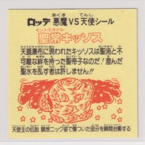 ビックリマン チョコ版 極美品  第17弾 ヘッド 03 聖常キッソス(瞑想ニ…) (画像あり)|bonzintei|02