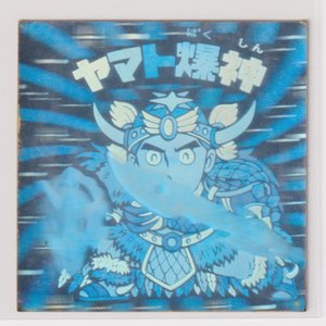 ビックリマン チョコ版【並品】 第13弾 ヘッド 01 ヤマト爆神 (画像あり)|bonzintei