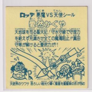 ビックリマン チョコ版【並品】 第15弾 ヘッド 02 愛然かぐや (画像あり)|bonzintei|02