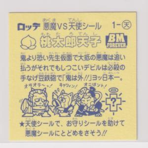 ビックリマン セレクション2  1期 天使 桃太郎天子 (銀)|bonzintei|02