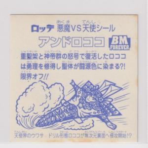 超元祖ビックリマン32弾 3期  ヘッド アンドロココ |bonzintei|02
