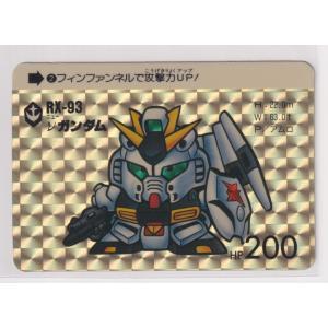 カードダス ワールド 第1弾 002 νガンダム(フィンファンネル装備)|bonzintei