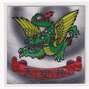 ドキドキ学園 アタック07 06 天空神 スーパードラゴン|bonzintei