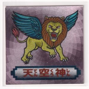 ドキドキ学園 アタック07 08 天空神 スーパーライオン|bonzintei