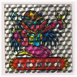 ドキドキ学園 アタック09 09 ビーナス3 女神讃紗音|bonzintei